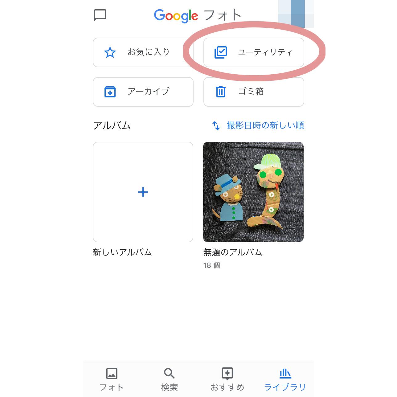 パラパラ動画を写真で作る方法!アプリはgoogleフォトが簡単!