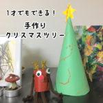 超簡単!紙で手作りクリスマスツリーの作り方!